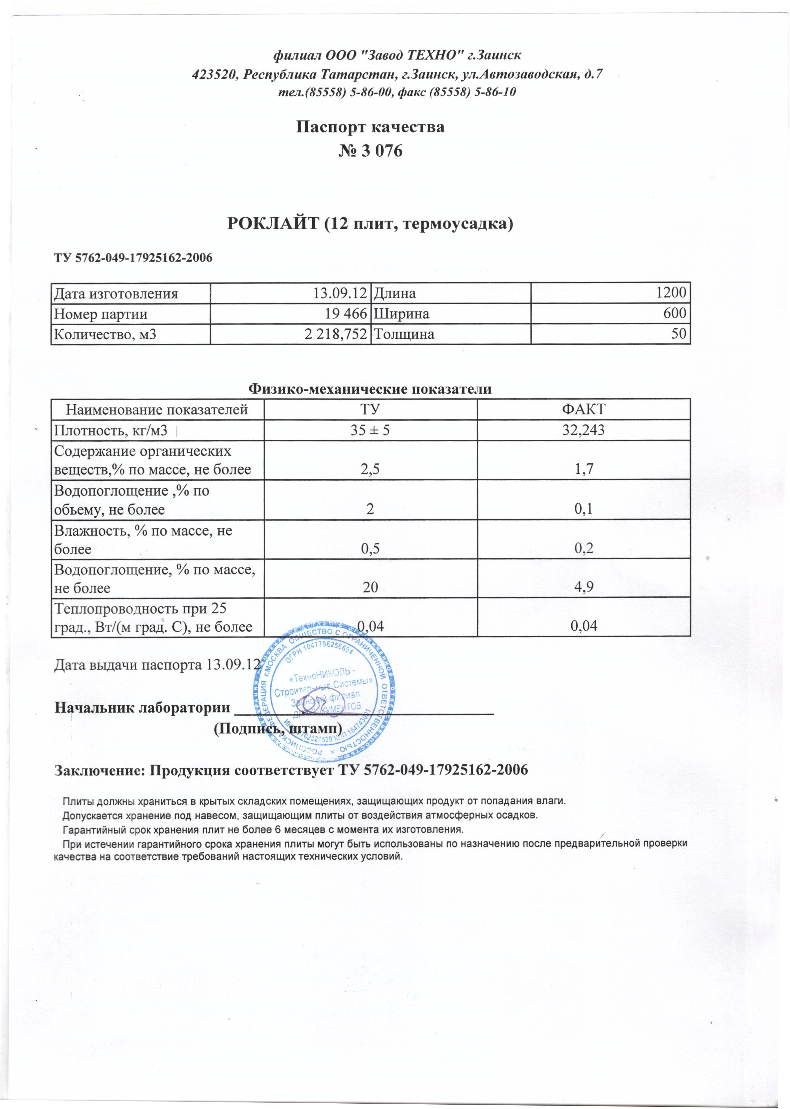 Официальный сайт гидроизоляция цены на технониколь